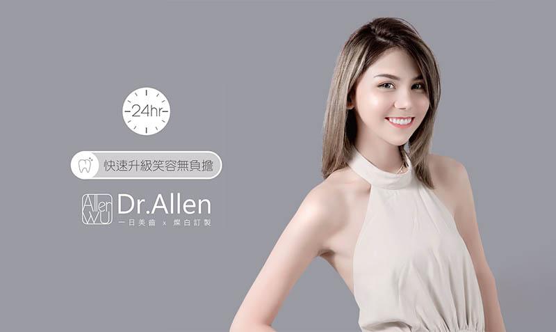 台中陶瓷貼片-一日美齒貼片-推薦-吳國綸醫師-蕾拉